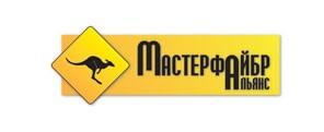 Мастефайбр Альянс