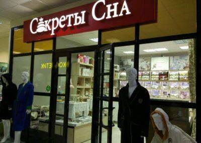 Валерий Клименко, розничная торговля постельными принадлежностями, г.Тюмень
